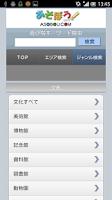 Screenshot of あそぼう(静岡県周辺の遊び場ガイド)