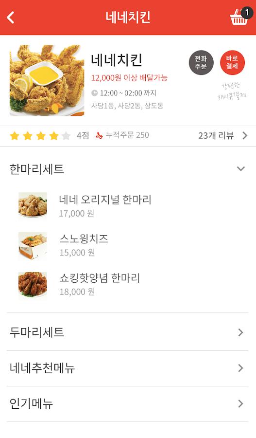 배달캐시큐: 포인트적립 배달음식 앱 - screenshot
