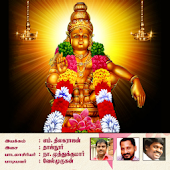 Ayyappan Song