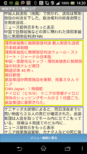 WEBテキスト読み上げ