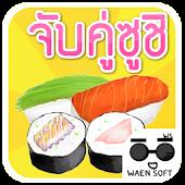 Sushi Pairs v2
