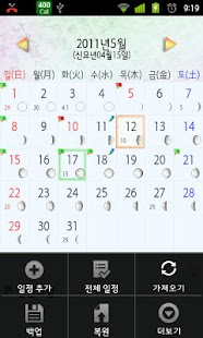 LunarCalendar - screenshot thumbnail
