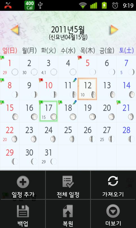 LunarCalendar - screenshot