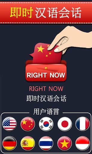 即时汉语会话