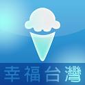 幸福台灣 iceCream