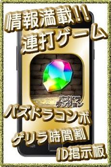 パズドラ攻略ダンジョン!!コンボゲームで魔法石!!のおすすめ画像1