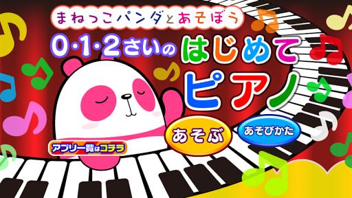 まねっこパンダとあそぼう 0・1・2さいのはじめてピアノ