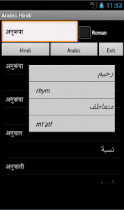 Arabic Hindi Dictionary screenshot 0