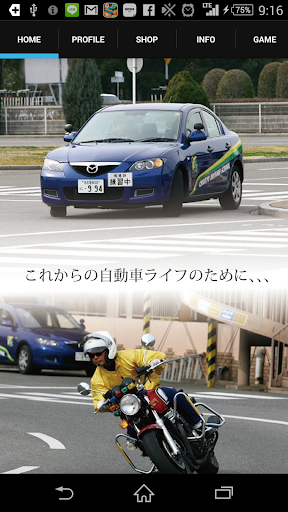 中京自動車学校