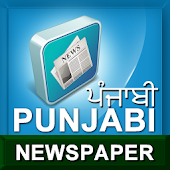 Punjabi Newspapers - India