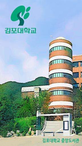 김포대학교 중앙도서관