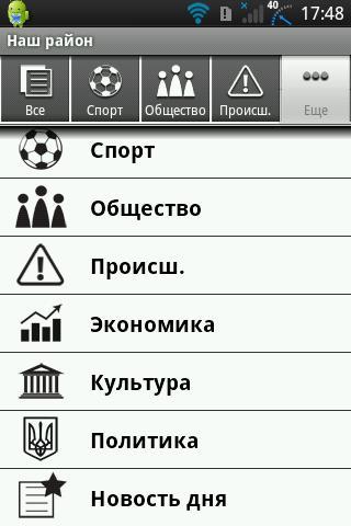 Наш район- screenshot