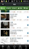 Screenshot of 29초영화제