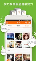 Screenshot of 爱吼K歌-手机唱歌交友社区
