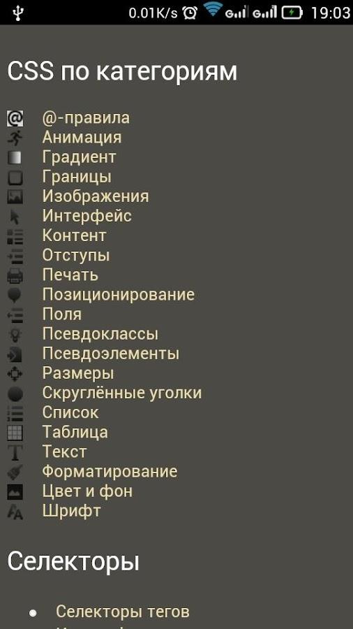 HTML & CSS book (htmlbook.ru) - Apps on Google Play