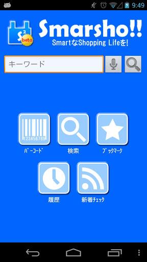 スマートショッピングアプリ「Smarsho(すま~しょ)」