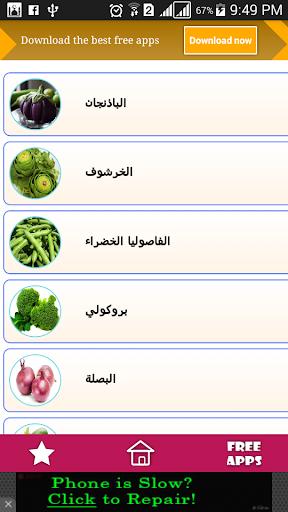 فوائد الخضروات