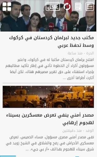 الخبر - مصر