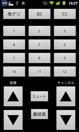 キーボード リモコン(ベータ版)