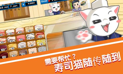 Sushi Cafe - 这是一个猫的寿司店