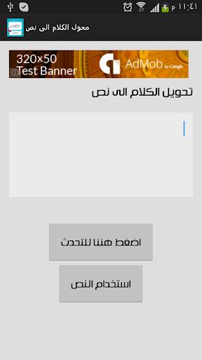 محول الكلام إلى نص - العربية