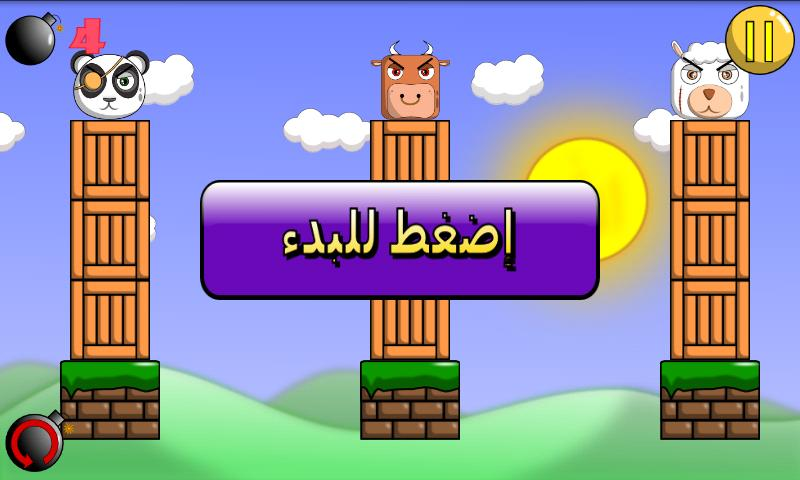 Mad Vegans (Arabic)- screenshot