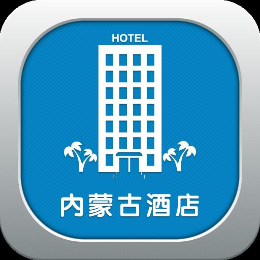 内蒙古酒店平台 生活 App LOGO-APP試玩