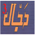 Dajjal and Imam Mehdi ki Jang icon
