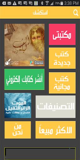 كتابى العربى
