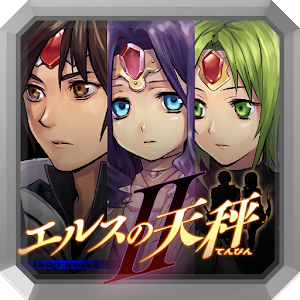 エルスの天秤Ⅱ 角色扮演 App LOGO-APP試玩