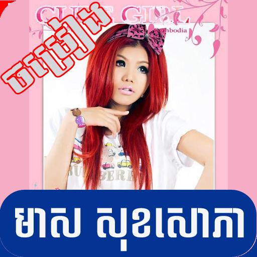 Khmer song- Meas Soksophea