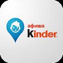 Афиша KINDER