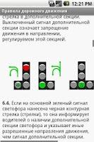 Screenshot of Правила дорожного движения