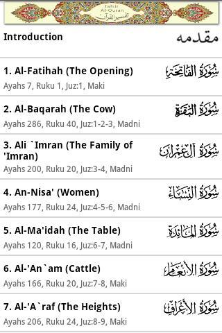 Tafsir Ibne Kathir (ENG Free) - screenshot