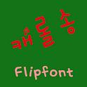 HACarolSong™ Korean Flipfont icon