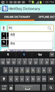 English Hindi Dictionary- screenshot thumbnail