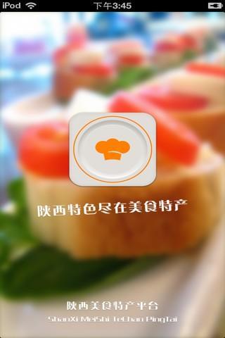 陕西美食特产平台
