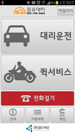 대리운전포유 - 진주 사천 삼천포 통영 거제