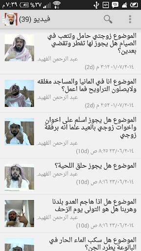 الشيخ عبدالرحمن الفهيد