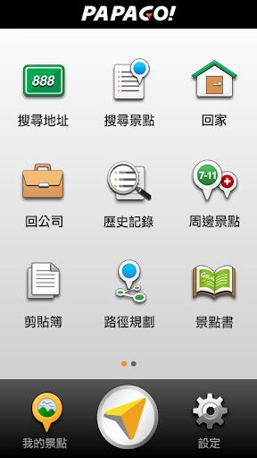 導航 PAPAGO Taiwan for AppRadio