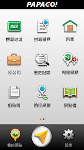 導航 PAPAGO Taiwan for AppRadio