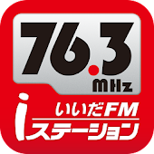 いいだFM of using FM++