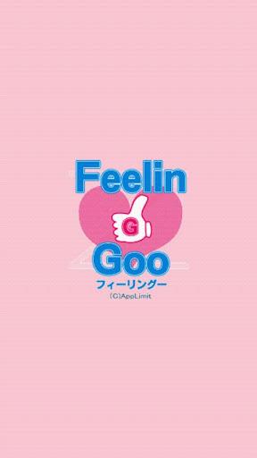 FeelinGoo フィーリングー