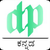 Dasha Pramathi [Kannada-FREE]