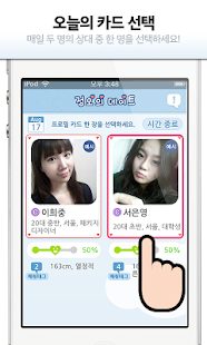 NoonDate for facebook - screenshot thumbnail