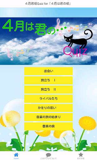 無料娱乐Appの4月君嘘Quiz for「4月は君の嘘」|記事Game