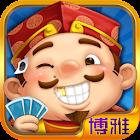 博雅四人鬥地主(酷炫新版) icon
