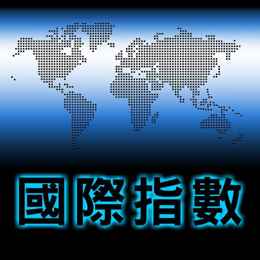 國際指數 財經 LOGO-阿達玩APP