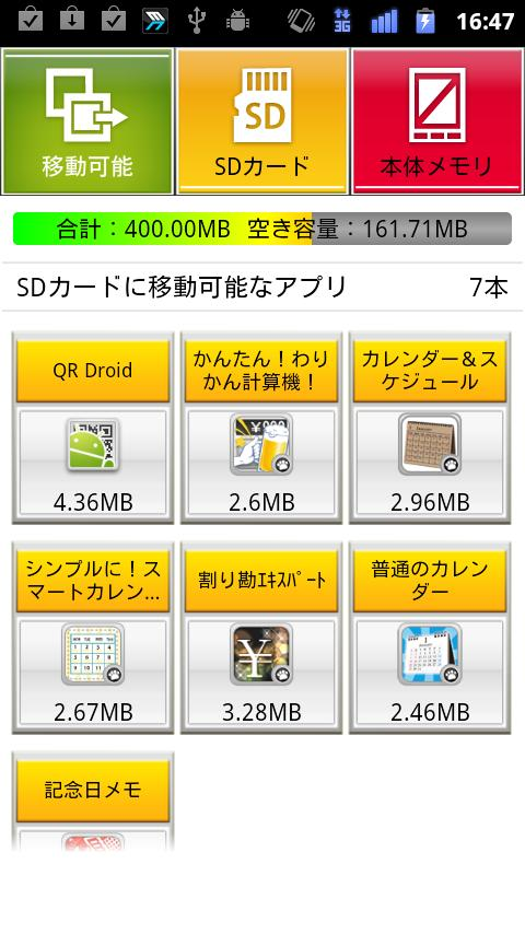 SD Card Organizer - screenshot