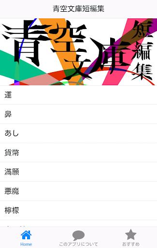 青空文庫短編集